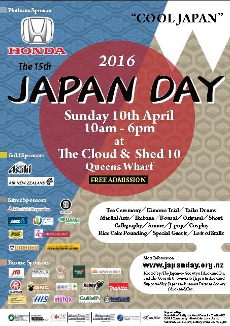 Japan Day2016 Programme (PDF / 4.37MB)