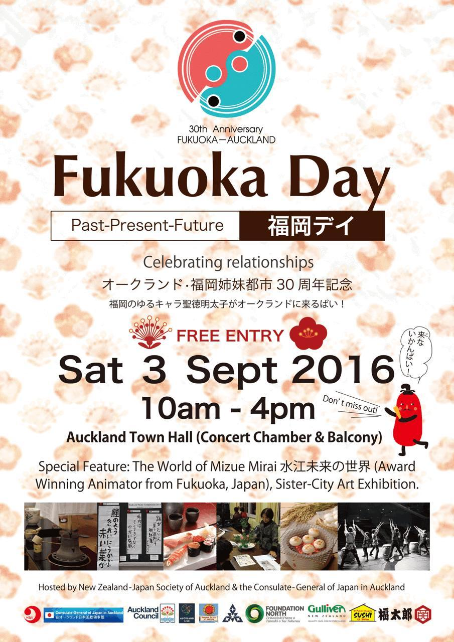 Fukuoka Day 3/9/2016