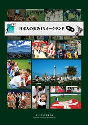 日本人の歩み in Auckland