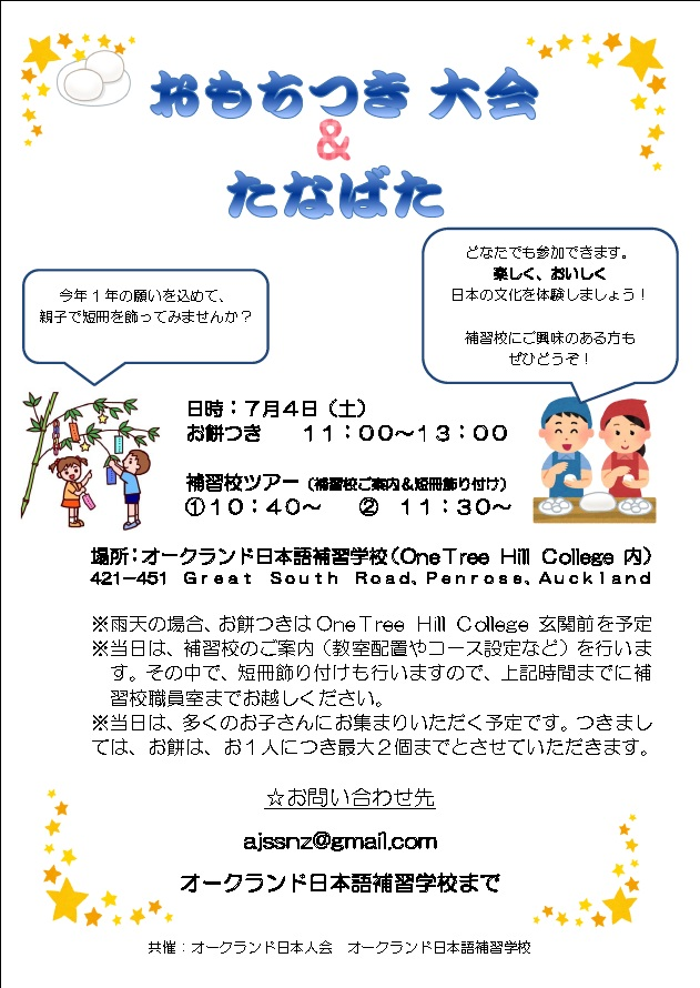 AJSS餅つき案内20150704