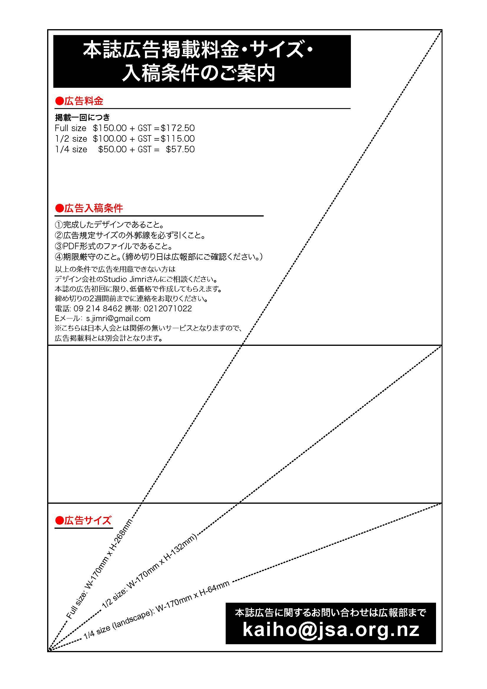 オークランド日本人会会報誌広告掲載料金