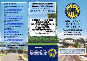 nsnz-guide-jpn