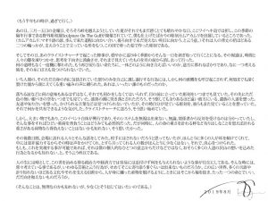 KamuaKamuri.backstory.JAP_のサムネイル