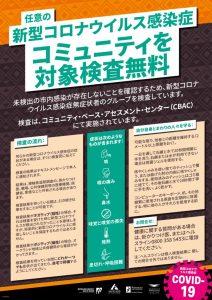 コミュニティ対象無料検査Japanese_COVID-19_Communtiy-Testing_A3_v2_12 May 2020のサムネイル