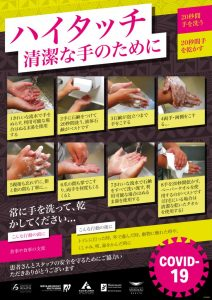 ADHB_Hand-Wash_Poster-A3Japanese_v2-1のサムネイル