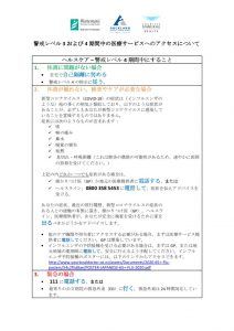Japanese_COVID-19_Healthcare-Alert-levels-3_4_Final_Webのサムネイル