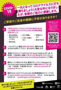ADHB_Covid19_16nov_ad_Japanese_v3_web Sakikoのサムネイル